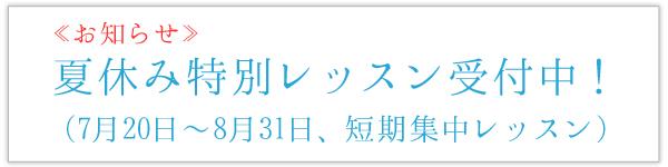 松江市 林ピアノスクール 夏休み特別レッスン