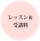 レッスン&受講料