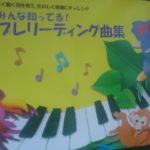 ピアノレッスン導入期のお勧め教材★「移調奏とテクニック」を同時に身に付けたい人へ