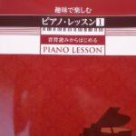 シニアのピアノレッスン☆初心者の方にお勧め楽譜はコチラ!(^o^)丿