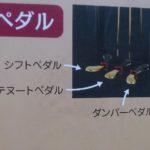 ペダルを使って楽しいレッスン(*^▽^*)