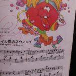 色々なアレンジで、楽しいピアノレッスン(*^^)v