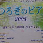 中高生のためのくつろぎピアノレッスン(#^.^#)
