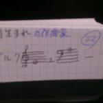 作曲家クイズ☆12月生まれは・・(^o^)丿