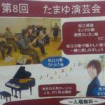 松江の歌うたおう会「たまゆ演芸会」に出演して来ました(^o^)丿