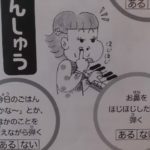 お家で効率よくピアノ練習する方法(#^^#)
