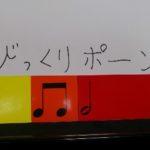 「びっくりポン」のリズムで楽しいピアノレッスン(*^▽^*)