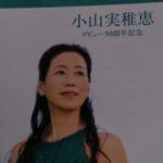 小山実稚恵ピアノリサイタル★「ブラボー(^^♪」