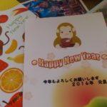 お年賀状ありがとう☆4日からレッスンスタートで~す☆(^_-)-☆