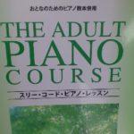 大人のピアノ「ピアノレッスンは私にとってメンタル・クリーニングです!」