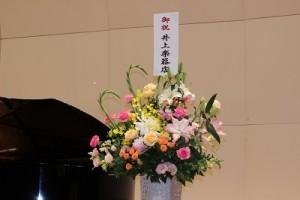 花井上楽器