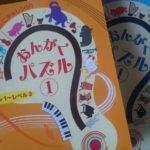 音楽パズルで楽しいレッスン(^o^)丿