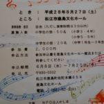 「ピアノフェスティバルinかしま」のご案内で~す(^o^)丿