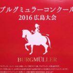 ブルグミュラーコンクール2016広島大会結果報告(^o^)丿