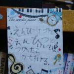 よい子の通うピアノ教室(*^▽^*)