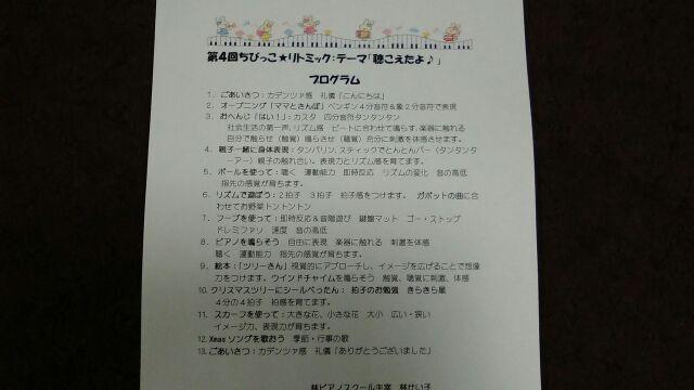 松江市 リトミック
