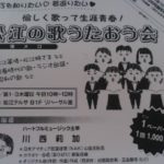 「松江の歌、うたおう会」3年目に入りました\(^o^)/
