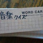 お家でも出来る!楽しく譜読みできる方法(^o^)丿