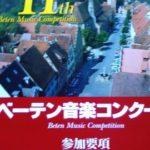 べーテン音楽コンクール中国地区本選のご報告(^o^)丿