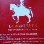 ブルグミュラーコンクール広島地区大会のご報告(^o^)丿