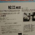 松江ステップ☆いよいよ2週間後となりました(^o^)丿