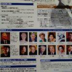 第19回ショパン国際ピアノコンクールin ASIA全国大会のご報告(^o^)丿