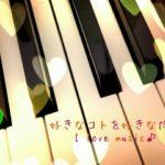 素適にピアノ☆音楽を長~く愛して(#^.^#)♪
