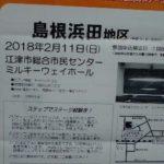 島根浜田ステップのご報告(^o^)丿