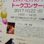 松江ステップ★トークコンサートのご案内(^_^)/