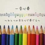 ピアノの練習、本気でするから面白い!(*^▽^*)