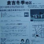 倉吉冬季ステップのご報告(^o^)丿