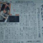 2/7の山陰中央新報に載りました(^o^)丿