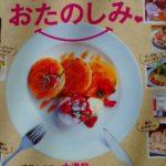 雑誌Lazuda3月号に載りました(^o^)丿
