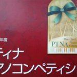 ピティナコンペティション鳥取地区予選結果ご報告