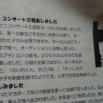 校内ミニコンサート★学級通信に掲載されました(^o^)丿