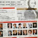 第20回ショパン国際ピアノコンクールin ASIA全国大会のご報告(^o^)丿
