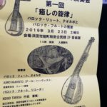 ヨーロッパ古楽器の演奏会「癒しの旋律」ご案内