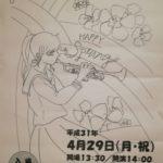 松江市立第四中学校吹奏楽部スプリングコンサートのご案内
