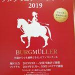 ブルグミュラーコンクール2019島根地区大会のご報告