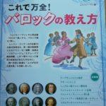 【指導者向け】ピアノ指導法★お勧め教材「バロックの教え方」