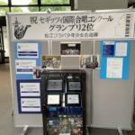 祝☆セギッツィ国際合唱コンクールグランプリ2位「松江プラバ少年少女合唱隊」