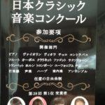 日本クラシック音楽コンクール島根地区本選のご報告