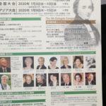 第21回ショパンコンクール鳥取地区大会のご報告♪