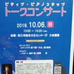 松江ステップトークコンサートのご案内♪