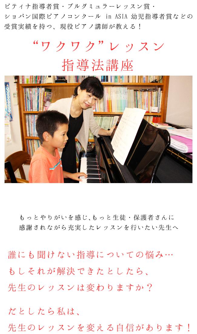 ピアノ講師のための指導法セミナー