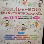 ブラスパレット2019松江ジュニアバンドフェスティバルのご案内♪
