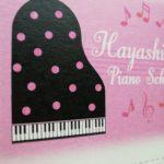 【ピアノ指導者向け】ビジネス意識を整えて!
