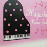 【ピアノ指導者向け】やりたいこと、やり続けていますか?