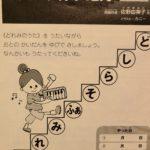 導入期のピアノ☆楽しくドレミ【音のかいだん】
