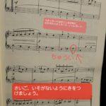 オンラインピアノレッスン【動画添削】